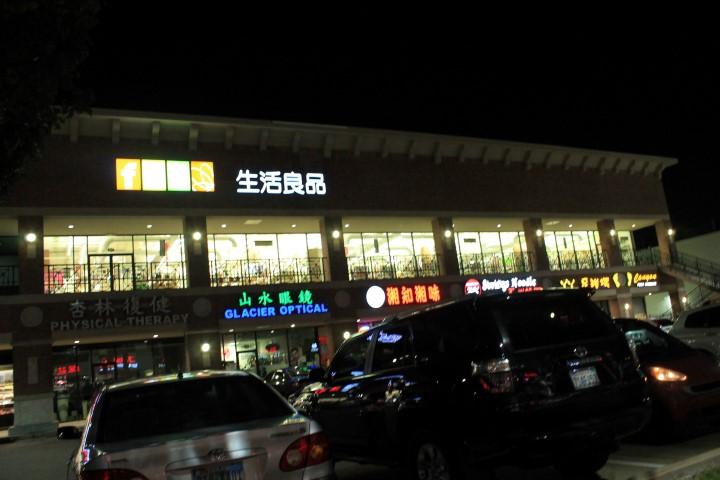 DunHuangPlaza3.JPG