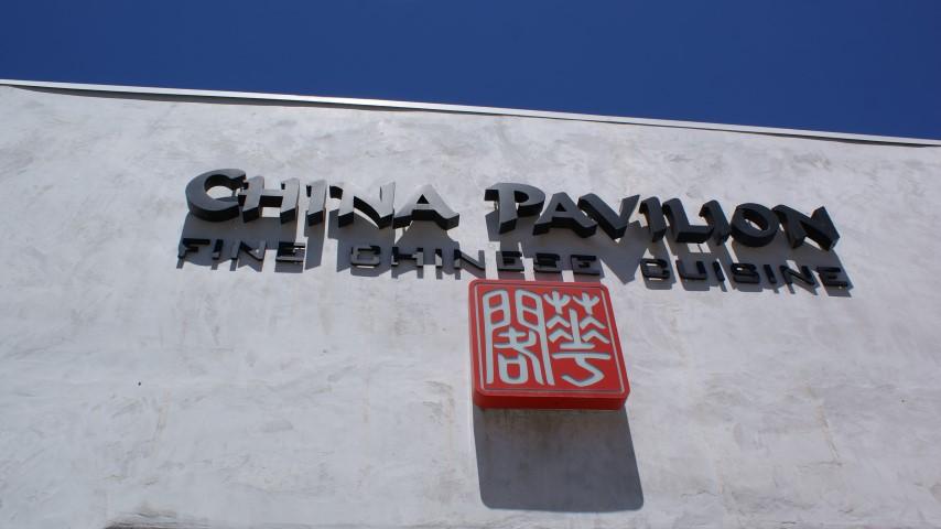 china-pavilion1.JPG