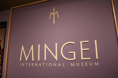 mingei_international_museum.jpg